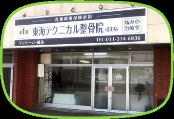 屯田店電話番号0113746936
