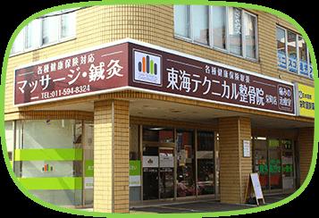 栄町店電話番号0115948324