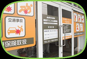 太平店電話番号0117885992